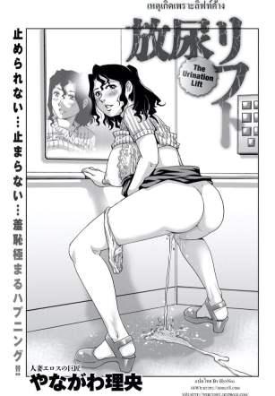 เหตุเกิดเพราะลิฟท์ค้าง – [Yanagawa Rio] The Urination Lift